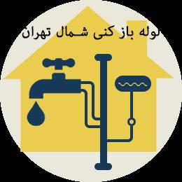 لوله بازکنی شمال تهران