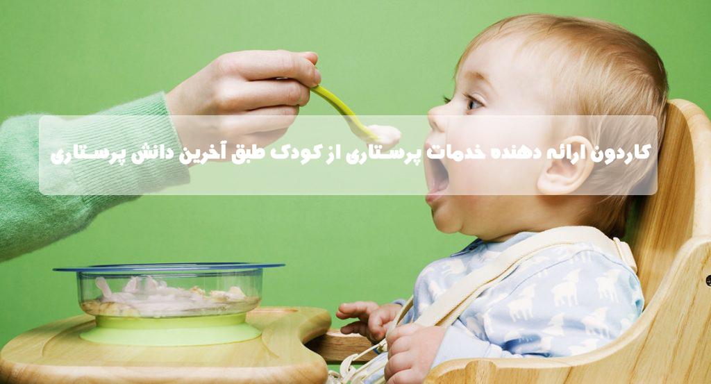 پرستاری از کودک در کنزل غرب تهران