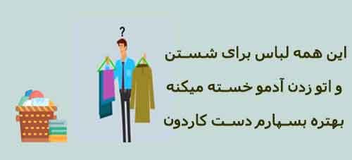 خشکشویی آنلاین شمال تهران