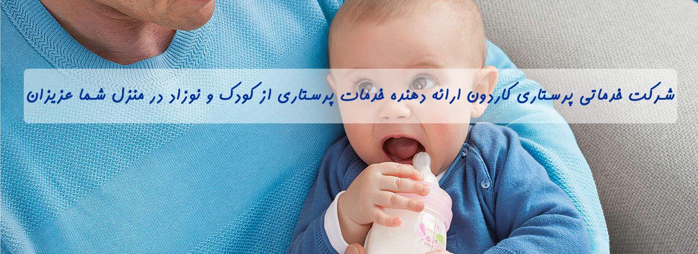 شرکت خدماتی پرستاری در منزل غرب تهران