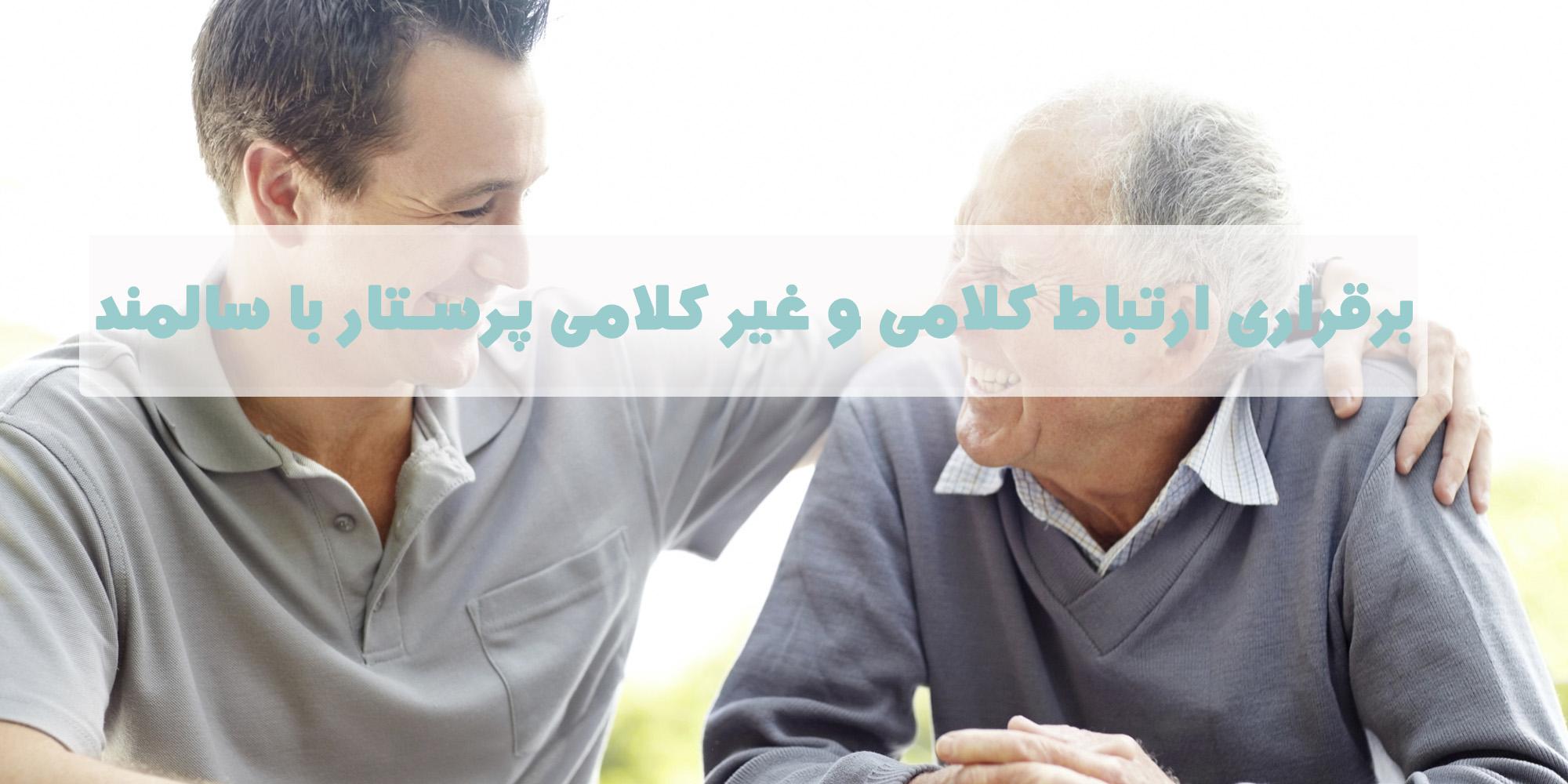 نگهداری از سالمند در غرب تهران