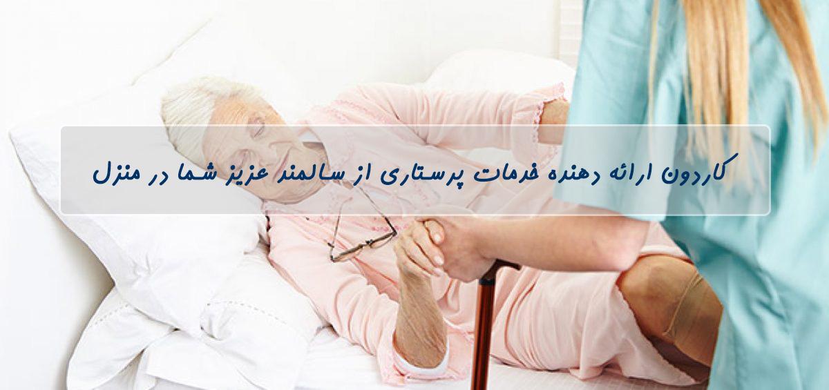 نگهداری از سالمند در منزل شمال تهران
