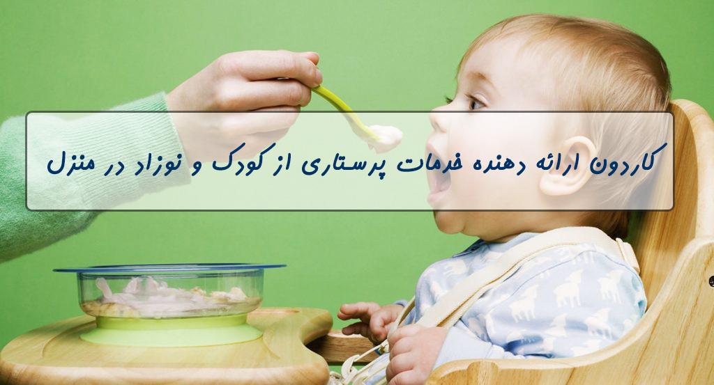 پرستاری از کودک در منزل شمال تهران