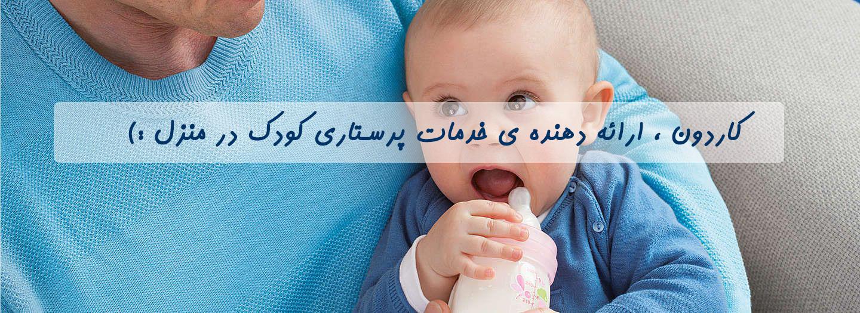 پرستاری از کودک در منزل شرق تهران
