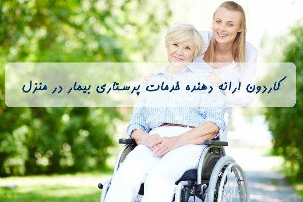 پرستاری از بیمار در منزل شمال تهران