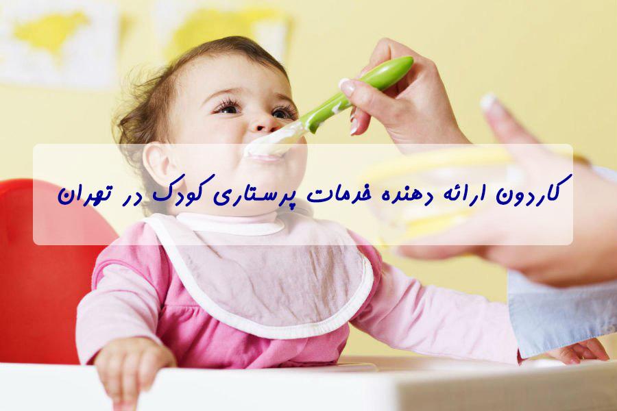 پرستار کودک در تهران