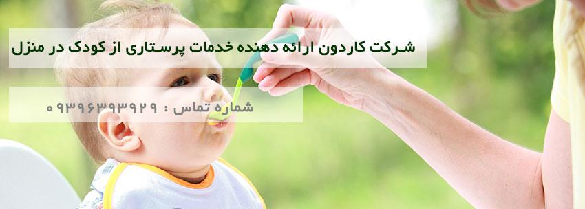 پرستار کودک در شرق تهران