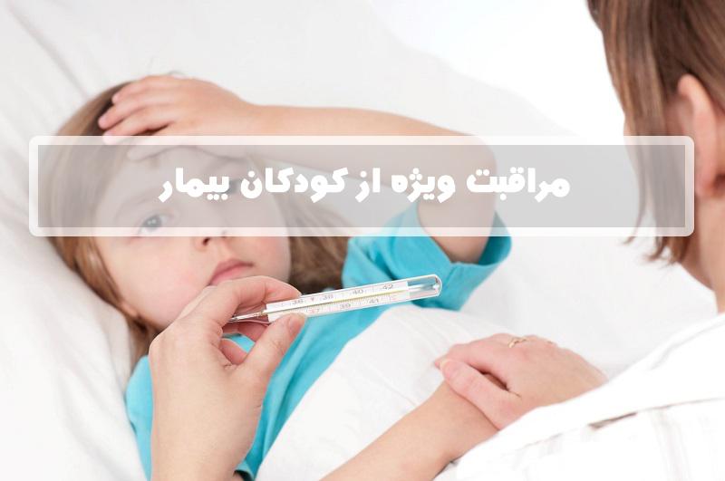 پرستاری از بیمار در منزل شرق تهران