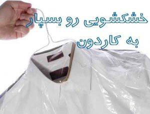 خشکشویی آنلاین در تهران