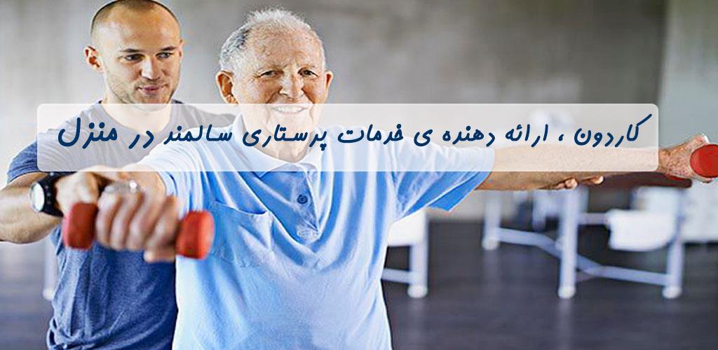 پرستاری از سالمند در منزل شرق تهران