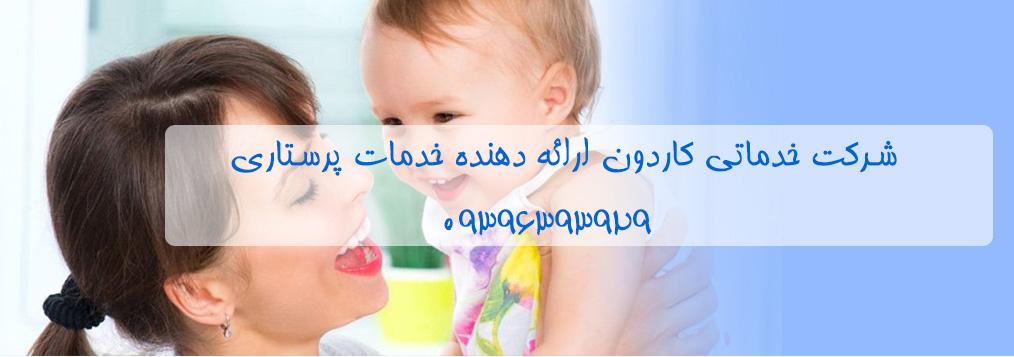 پرستار کودک در منزل غرب تهران