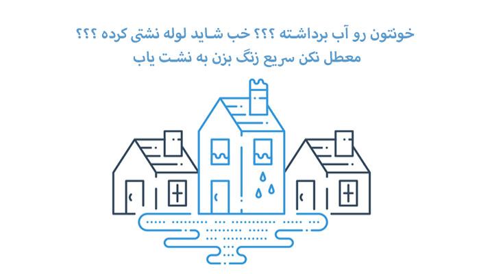 تشخیص ترکیدگی لوله در شیراز
