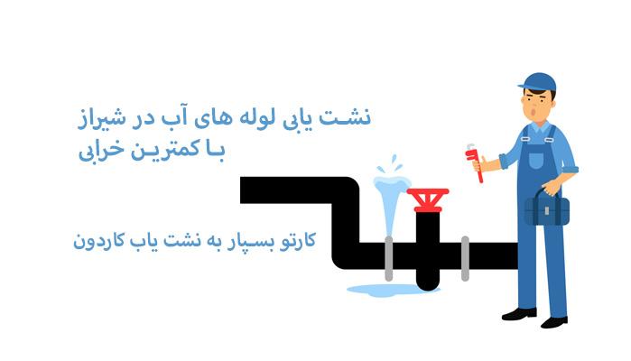 نشت یابی لوله های آب در شیراز