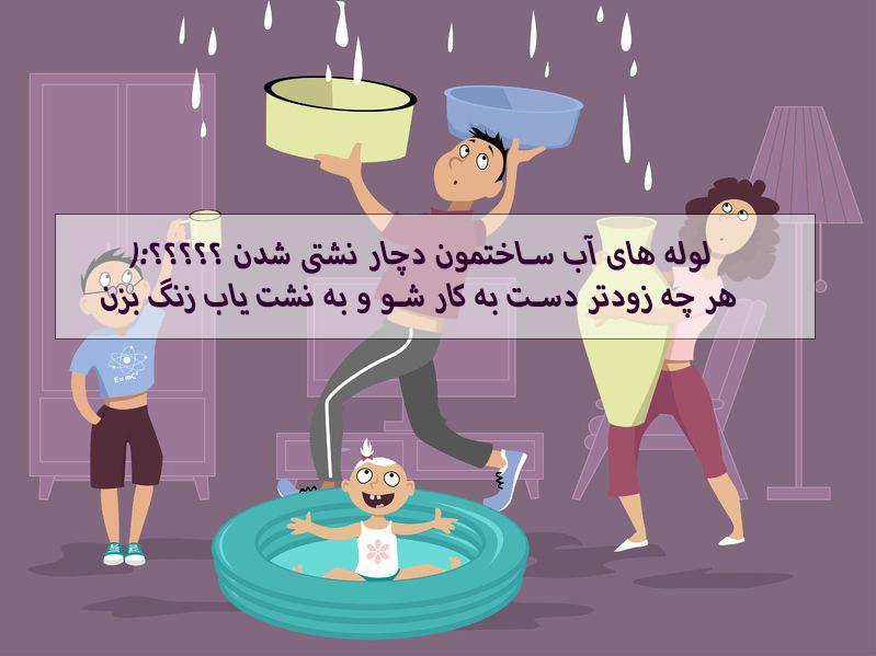 نشت یابی لوله آب اصفهان