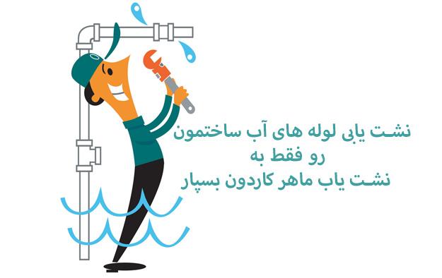تشخیص ترکیدگی لوله با دستگاه در شیراز