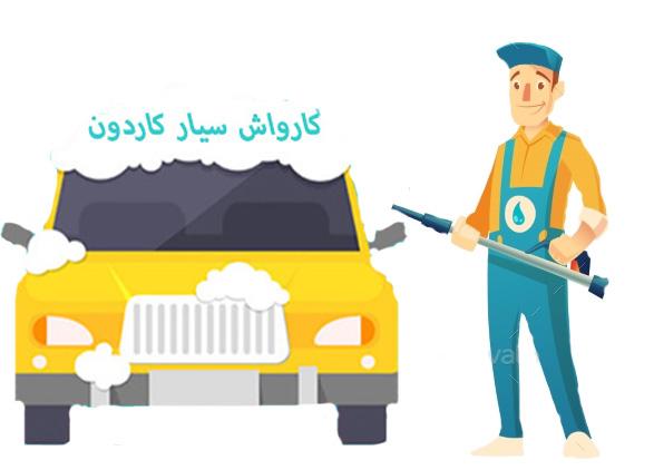 کارواش در غرب تهران