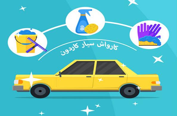 کارواش نانو سیار در تهران