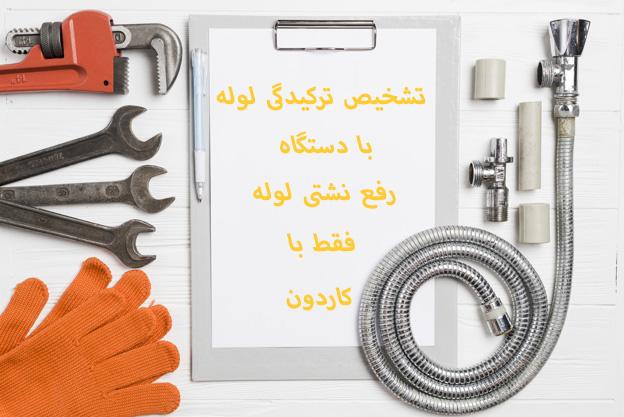 تشخیص ترکیدگی لوله با دستگاه در شرق تهران