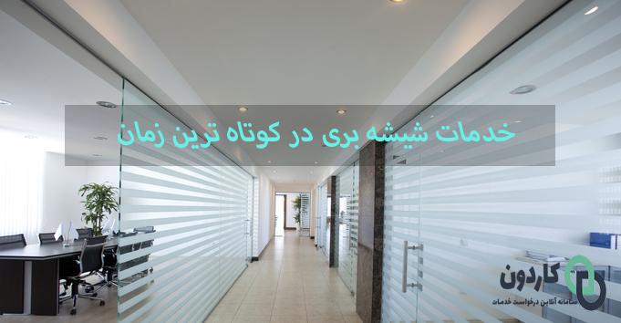 شیشه بری تهرانپارس1