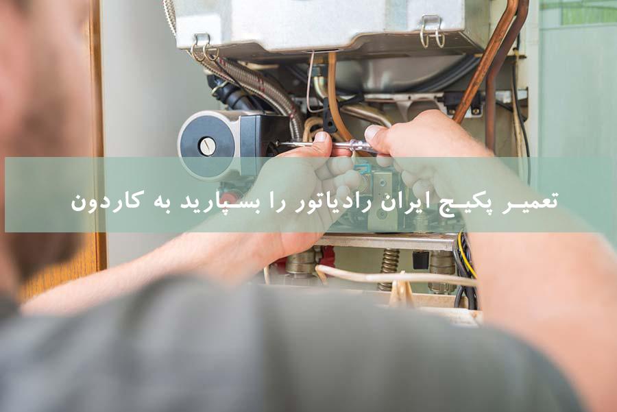 تعمیر پکیج ایران رادیاتور شرق تهران