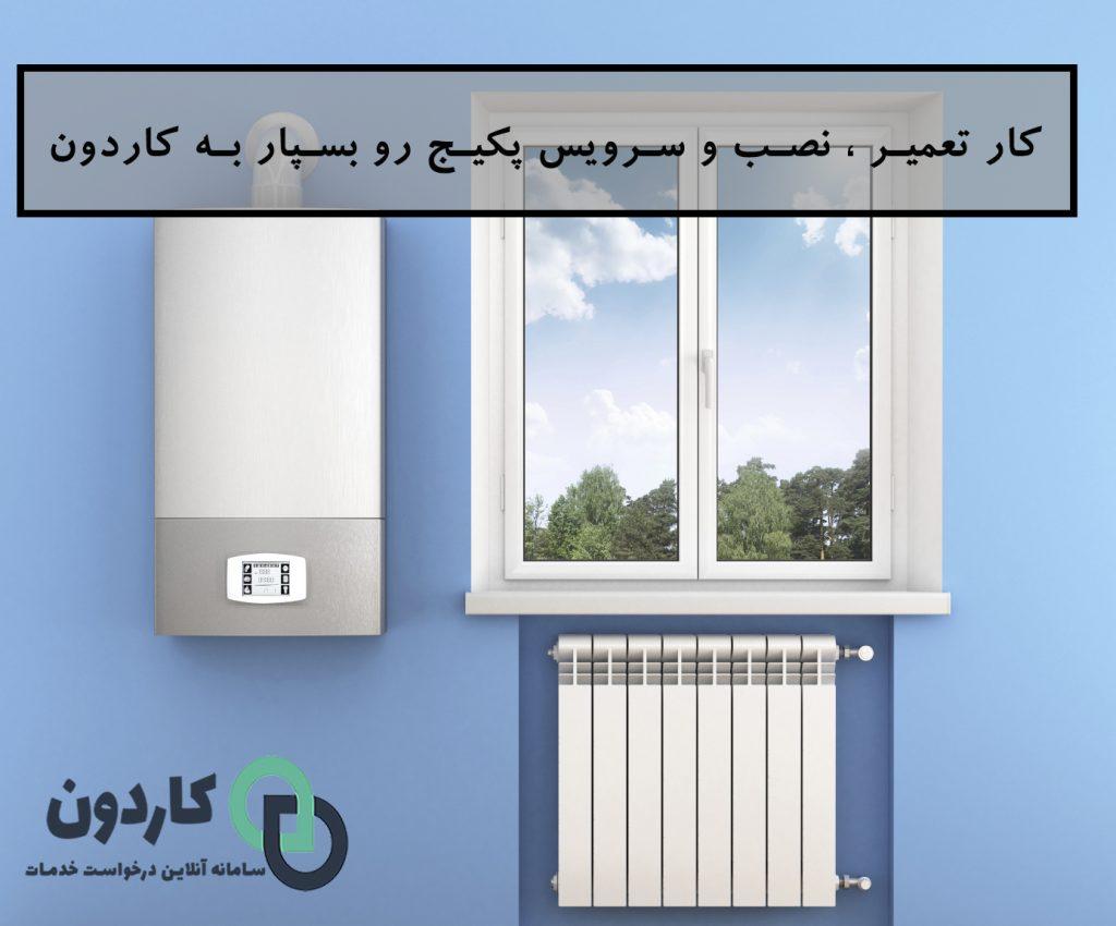 تعمیر پکیج شرق تهران