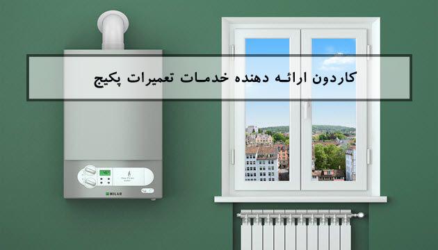 نمایندگی پکیج بوتان غرب تهران