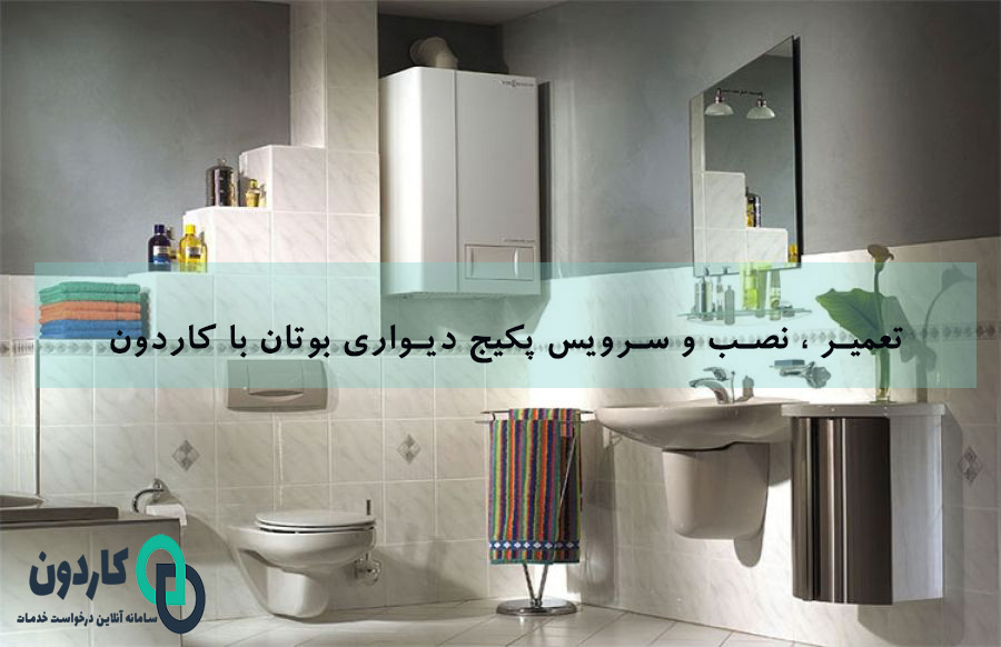 نمایندگی بوتان غرب تهران