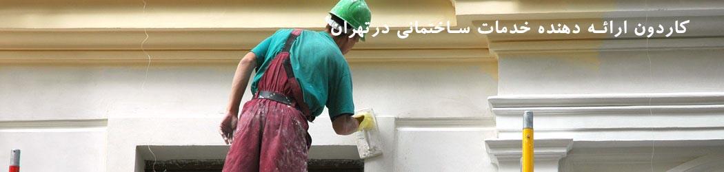 بنایی در تهران