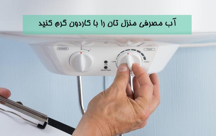 تعمیر ابگرمکن برقی در اصفهان