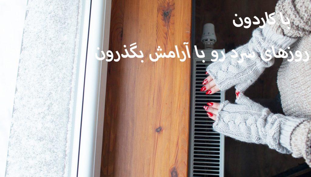 نمایندگی ایران رادیاتور در اصفهان