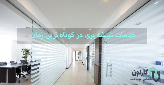 شیشه بری در تهران
