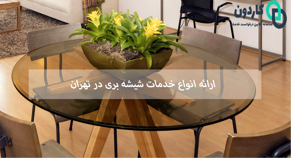 شیشه بری تهران