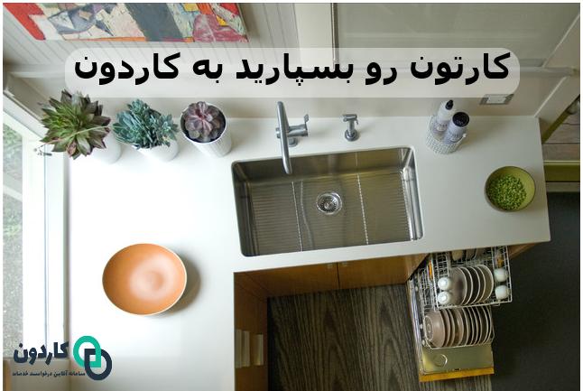 نصب ظرفشویی