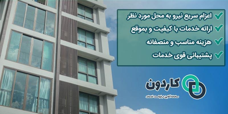 نماکاری ساختمان