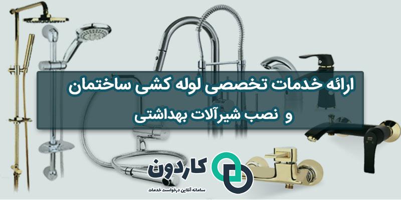 نصب شیرآلات بهداشتی